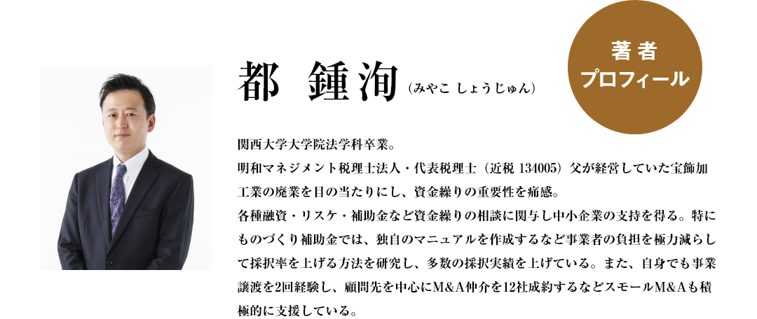 著者 都鍾洵プロフィール 日本で一番早い事業再構築補助金完全攻略マニュアル 本書を読んで実践し、採択を勝ち取りましょう!